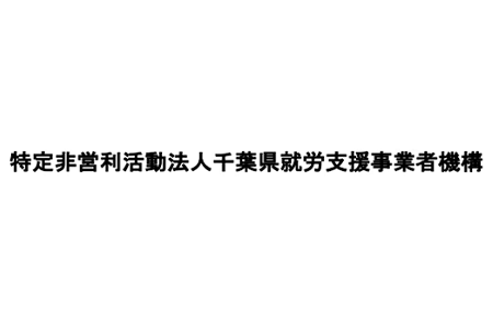 NPO法人千葉県就労支援事業者機構