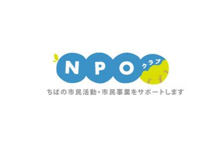 NPO法人ちば市民活動・市民事業サポートクラブ