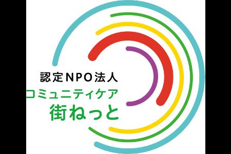 NPO法人VAICコミュニティケア研究所